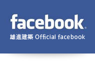 雄進建築 Official facebook